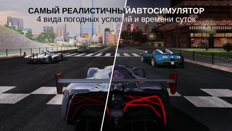 GT Racing 2: The Real Car Expеrience - гонки